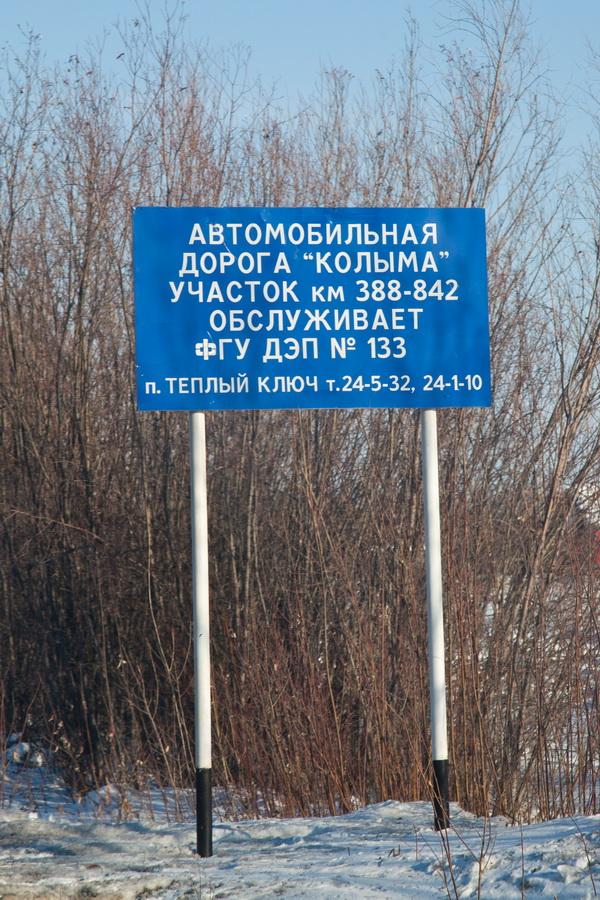 Автоэкспедиция Брест-Певек